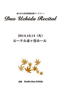 2014.10.14プロ表紙